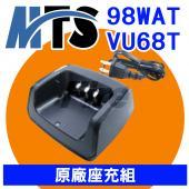 MTS VU-68T 座充 VU68T 98WAT 原廠充電組 無線電 對講機 充電器 無線電對講機