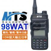 MTS 98WAT 無線電對講機 雙頻 互斥比增強 媲美車機 雙顯 10W 超大功率