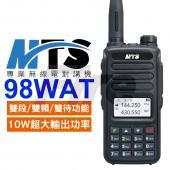 (送空導耳機) MTS 98WAT 無線電對講機 雙頻 互斥比增強 媲美車機 雙顯 10W 超大功率