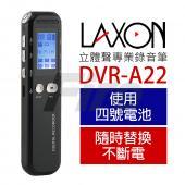 【全新原廠公司貨】 LAXON DVR-A22 黑色 8G 專業錄音筆 A22 錄音筆 電池式