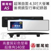 響尾蛇 A5 後視鏡型 4.3吋 高畫質 行車記錄器 1080P Full HD 140度廣角