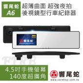 響尾蛇 A6 高畫質 4.5吋 後視鏡型 行車記錄器 超強夜拍 WDR 1080P 140度廣角