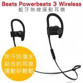 《先創公司貨》Beats Powerbeats 3 Wireless 黑色 無線 運動 藍牙耳機 耳掛式 耳道式 防潑水