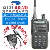 【加贈專用防水托咪】ADI AD-20 防水 雙頻 IP67 堅固耐摔 AD20 無線電 對講機
