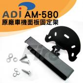 ADI AM-580 面板架 車機 面板座 快拆 原廠 分離式 固定座 738A AT-588 L96