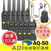 【超值10入】【再送耳掛耳機+三點套】 ADI AQ-50 無線電 對講機 雙頻雙顯 三色背光 AQ50