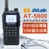 ZS Aitalk AT-5800 愛客星 繁體中文 雙頻雙顯 無線電 對講機 10W大功率 防水防塵