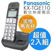 【2入組】Panasonic國際牌 DECT數位無線電話 TGE110 大按鍵 大字體 KX-TGE110【送馬克杯】