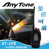 AnyTone AT-298 UHF 業務型 無線電對講機 AT298