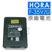 HORA F-35V F-35U F35V F-66VU F35U F系列 原廠 無線電 對講機 鋰電池