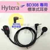 Hytera 海能達 專用耳機 對講機 無線電 標準業務型 耳機麥克風 BD350 BD308