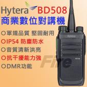 Hytera BD508 手持對講機 商業數位 數位類比 IP54 防水 軍規品質 無線電 對講機