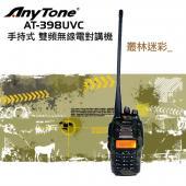 AnyTone AT-398UVC 雙頻手持無線電對講機【同時雙頻雙接收聲音 超值贈2好禮】(迷彩色) AT398UVC