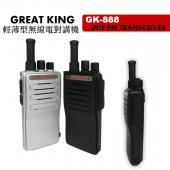 GREAT KING GK-888 業務手持式 無線電對講機【極輕薄】 GK888