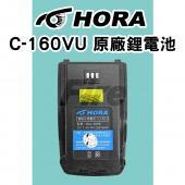 HORA C-160VU 鋰電池 無線電對講機 BAL-8088 C160VU C160 C-160 原廠