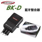 BIKECOMM 騎士通 BK-D藍芽整合器 無線電對講機/測速器雷達/PTT按鈕