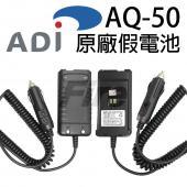 ADI AQ-50 原廠假電池 無線電 車充線 車用電源線 對講機 假電池 點煙線 AQ50