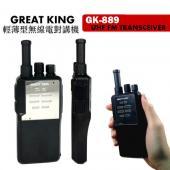GREAT KING GK-889 業務手持式 無線電對講機 【極輕薄 鏡面】 GK889