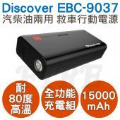 飛樂Discover EBC-9037 汽柴油兩用 15000mAh 救車行動電源 車用行動電源