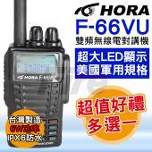 【好禮多選一】 HORA F-66VU 雙頻 F66 F-66 F66VU 防水 無線電 對講機