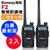 Ronway 隆威 F2 VHF/UHF雙頻無線電對講機 (白幕版) 2入組