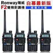 Ronway 隆威 F2 VHF/UHF雙頻無線電對講機 (白幕版) 4入組