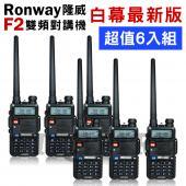 Ronway 隆威 F2 VHF/UHF雙頻無線電對講機 (白幕版) 6入組
