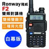Ronway 隆威 F2 VHF/UHF雙頻無線電對講機 (最新白幕版)  1入組