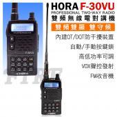 HORA F-30VU VHF/UHF 雙頻無線電對講機 【雙頻 雙顯 雙待機】F30VU
