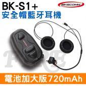 【送鐵夾】騎士通 BIKECOMM BK-S1 PLUS (電池加大版) 安全帽 無線藍牙耳機 前後對講