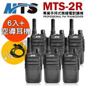 MTS-2R 專業手持式無線電對講機【 再送空導耳機】(6入)