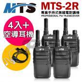 MTS-2R 專業手持式無線電對講機【 再送空導耳機】(4入)