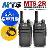 MTS-2R 專業手持式無線電對講機【 再送空導耳機】(2入)
