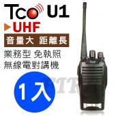 TCO T-U1 業務型 UHF 無線電對講機 U1
