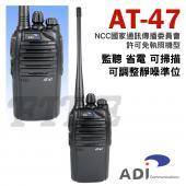 ADI AT-47 高功率業務型 無線電對講機﹝可調整靜噪準位﹞ADI AT47