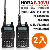 HORA F30/F-30 VU 雙頻無線電對講機 2入組﹝VHF/UHF雙顯示 V/U雙頻 ﹞