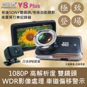 【贈16G卡】發現者 V8 plus 高畫質行車紀錄器 前後鏡頭 倒車顯影 1080P FULL HD WDR 公司貨