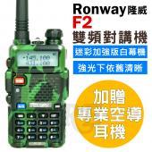 Ronway 隆威 F2 雙頻無線電對講機 迷彩加強版 白幕機