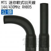 MTS 迷你軟式QQ天線 144/430MHz RH805 (公頭) 無線電 對講機 軟式 短型 耐用 抗彎 雙頻天線