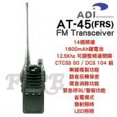 ADI AT-45 業務免執照 手持無線電對講機﹝1600mAh鋰電 防干擾器 IP54防水﹞
