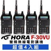HORA F30/F-30 VU 雙頻無線電對講機 4入組﹝VHF/UHF雙顯示 V/U雙頻 ﹞