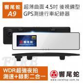 響尾蛇 A9 高畫質 4.5吋 後視鏡型 行車記錄器 GPS測速提醒 1080P WDR 夜視