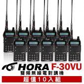 HORA F30/F-30 VU 雙頻無線電對講機 10入組﹝VHF/UHF雙顯示 V/U雙頻 ﹞