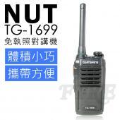 QUANSHENG NUT TG-1699 對講機 免執照 體積輕巧 攜帶方便