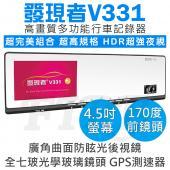 【贈16G+3孔】發現者 V331 行車記錄器 GPS測速器 後視鏡 單鏡頭 廣角170度 HDR 夜視 1080P