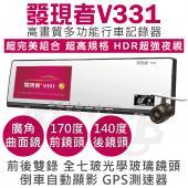 【贈16G+3孔】發現者 V331 前後雙鏡頭 後視鏡 行車記錄器 GPS測速器 倒車顯影 夜視 1080P