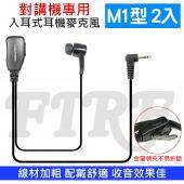 ▶超值2入組◀無線電對講機專用 入耳式耳機麥克風 耳麥 (M1型 2入)