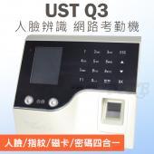 UST Q3 人臉辨識 網路考勤機 人臉 指紋 磁卡 密碼4合1 指紋機 打卡鐘 打卡機 考勤機