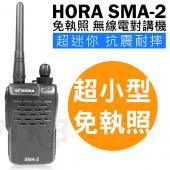 HORA 免執照無線電對講機  SMA-2..◄超迷你◄營業專用
