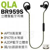 QLA BR959S 防水 立體聲 藍牙耳機 IPX7防水 A2DP 一對二 APTX高音質 藍牙4.0 公司貨